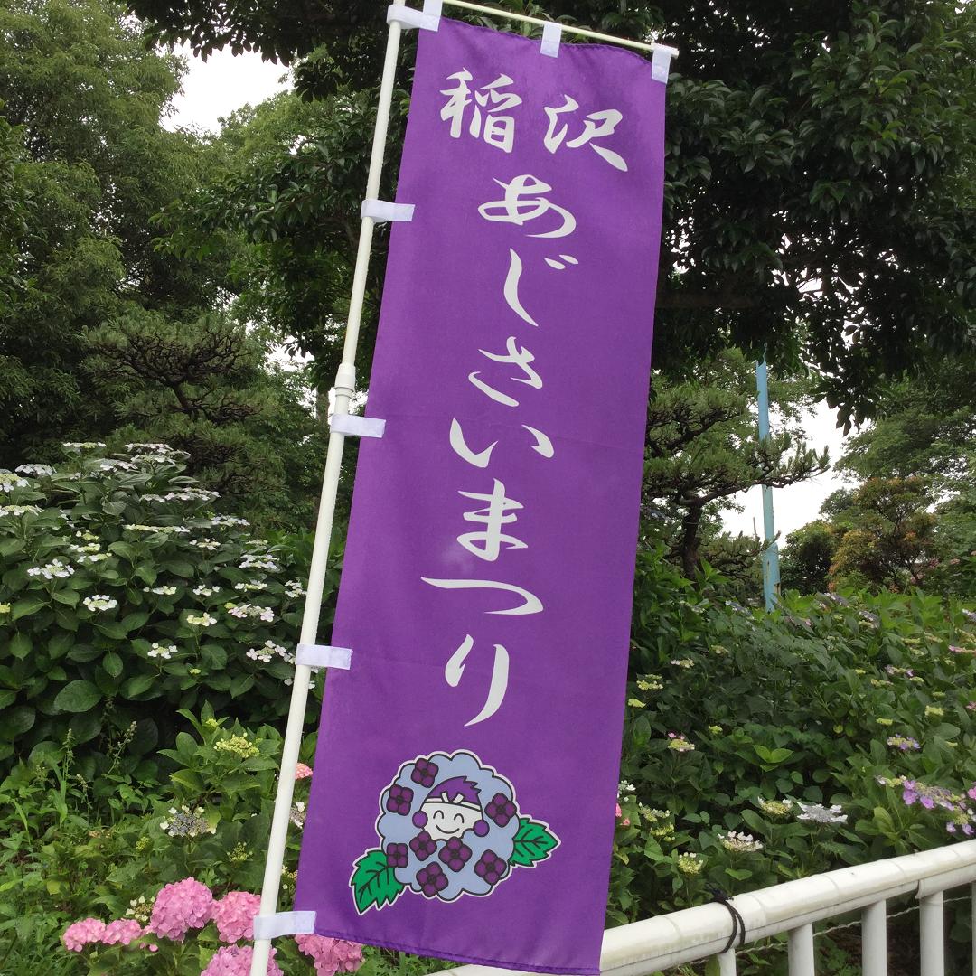 稲沢 あじさい まつり 2019